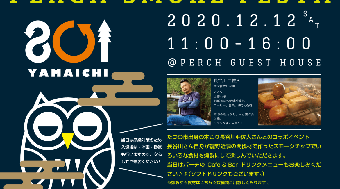 2020.12/12(土)PERCH SMOKE FESTA