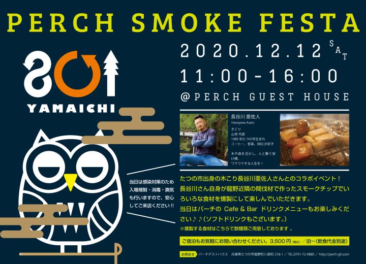 2020.12/12(土)PERCH SMOKE FESTA